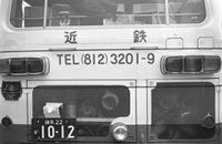 Bus in Tokio, 1974 Juergen/Timeline Images